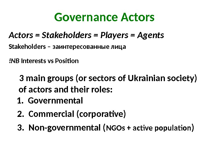 Governance Actors = Stakeholders = Players = Agents Stakeholders – заинтересованные лица !NB Interests vs Position