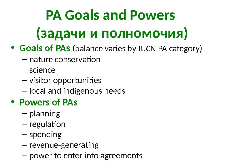 • Goals of PAs (balance varies by IUCN PA category) – nature conservation – science