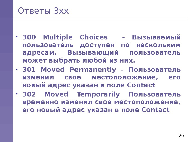 26 Ответы 3 хх 300 Multiple Choices - Вызываемый пользователь доступен по нескольким адресам.  Вызывающий