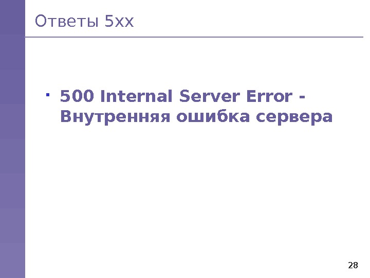 28 Ответы 5 хх 500 Internal Server Error - Внутренняя ошибка сервера