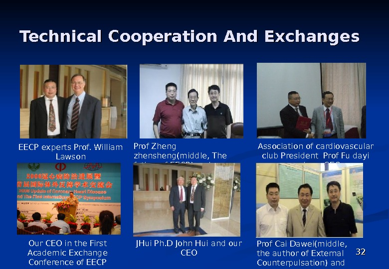 3232 Technical Cooperation And Exchanges Our CEO in the First Academic Exchange Conference of EECP
