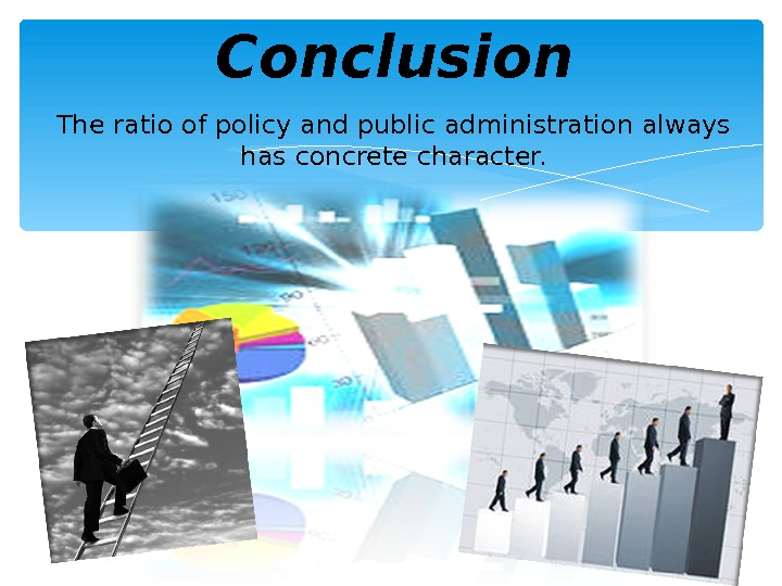 Conclusion The ratio of policy and public administration always has concrete character.