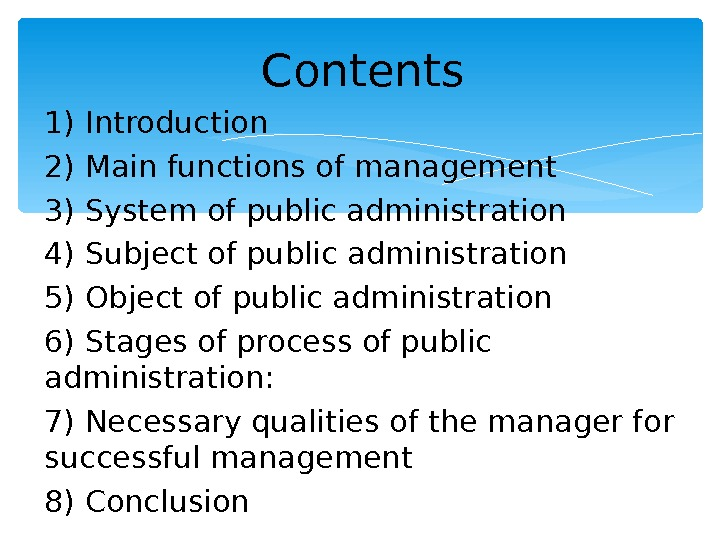 С ontents 1) Introduction 2) Main functions of management 3) System of public administration 4) Subject