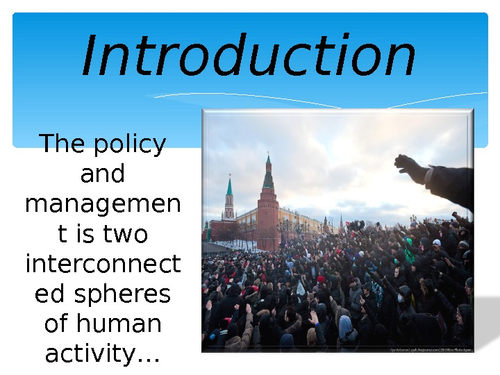 Introduction The policy and managemen t is two interconnect ed spheres of human activity…