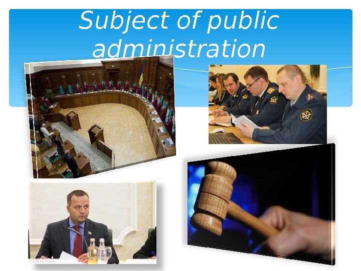 Subject of public administration