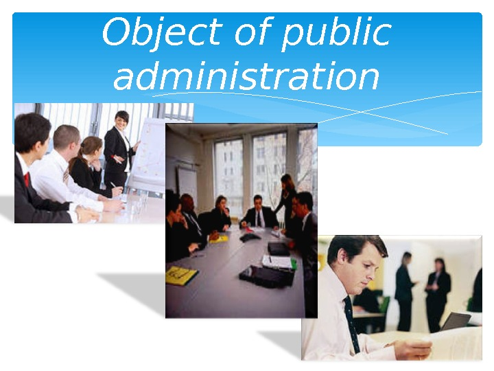 Object of public administration
