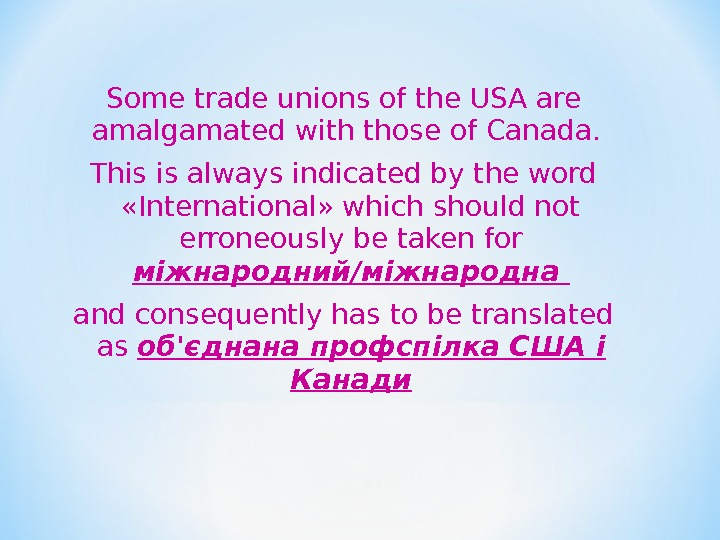 Some trade unions of the USA are amalgamated with those of Canada.  This is always