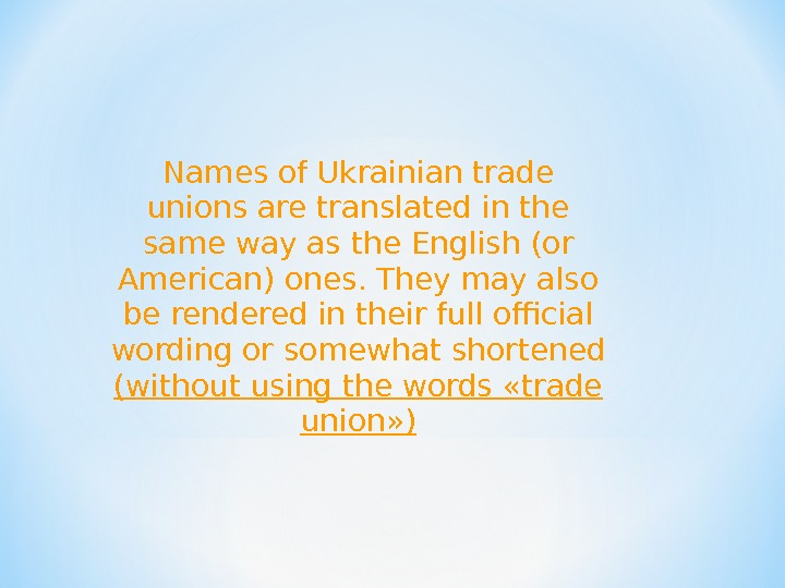 Names of Ukrainian trade unions are translated in the same way as the English (or American)