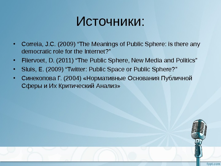 "Источники:  • Correia, J. C. (2009) ""The Meanings of Public Sphere: is there any democratic"