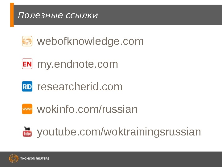 Полезные ссылки webofknowledge. com my. endnote. com researcherid. com wokinfo. com/russian youtube. com/woktrainingsrussian