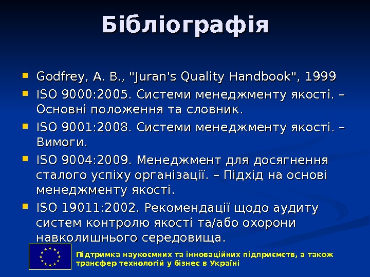 Support to the knowledge based and innovative enterprises and technology transfer to business in Ukraine.
