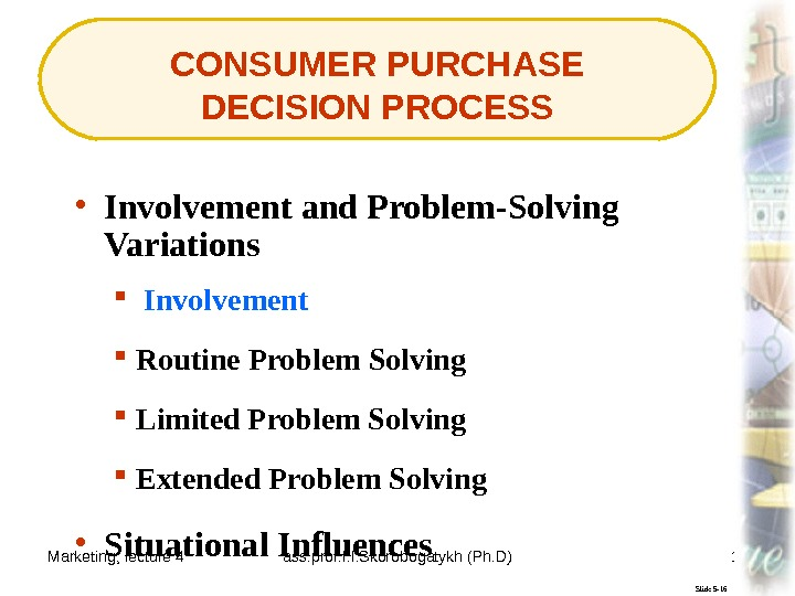 Marketing, lecture 4 ass. prof. I. I. Skorobogatykh (Ph. D) 11 CONSUMER PURCHASE DECISION PROCESS Slide