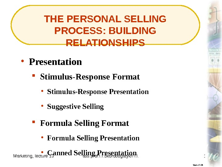 Marketing, lecture 13 ass. prof. I. I. Skorobogatykh I. I. 18 THE PERSONAL SELLING PROCESS: BUILDING