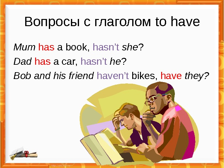 Вопросы с глаголом to have Mum  has a book,  hasn't  she