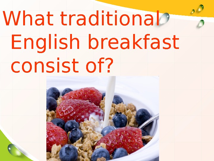 What traditional English breakfast consist of?