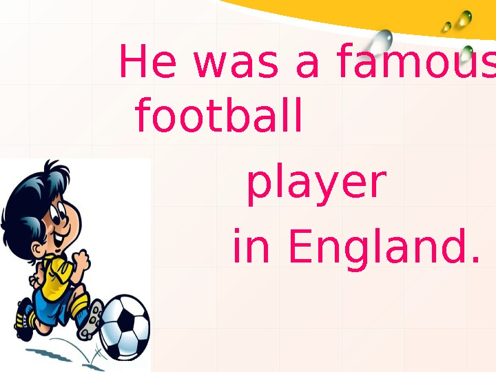 He was a famous  football  player   in England.