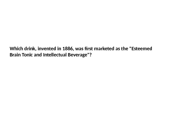 Which drink, invented in 1886, was first marketed as the Esteemed Brain Tonic and Intellectual Beverage?