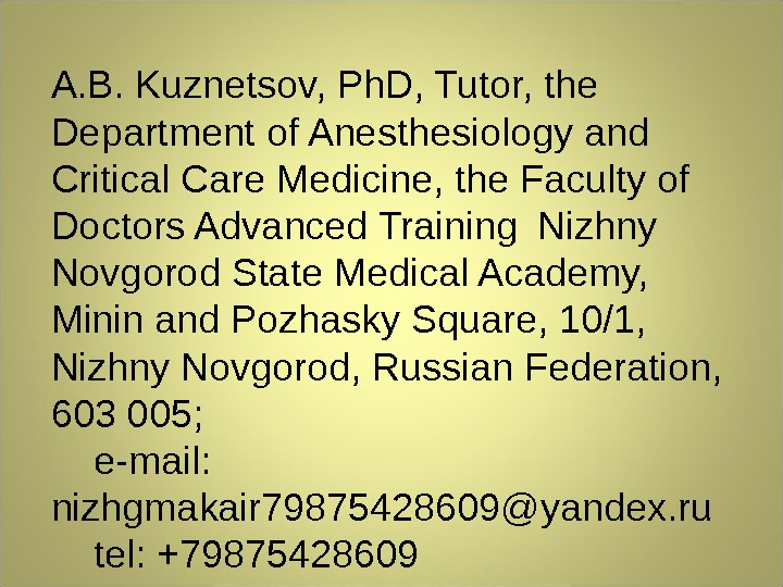 A. B. Kuznetsov, Ph. D, Tutor, the Department  of Anesthesiology and  Critical Care Medicine,