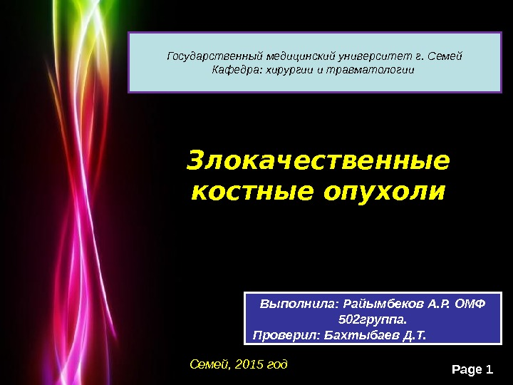 Powerpoint Templates Page 1Государственный медицинский университет г. Семей Кафедра: хирургии и травматологии Выполнила: Райымбеков А. Р.