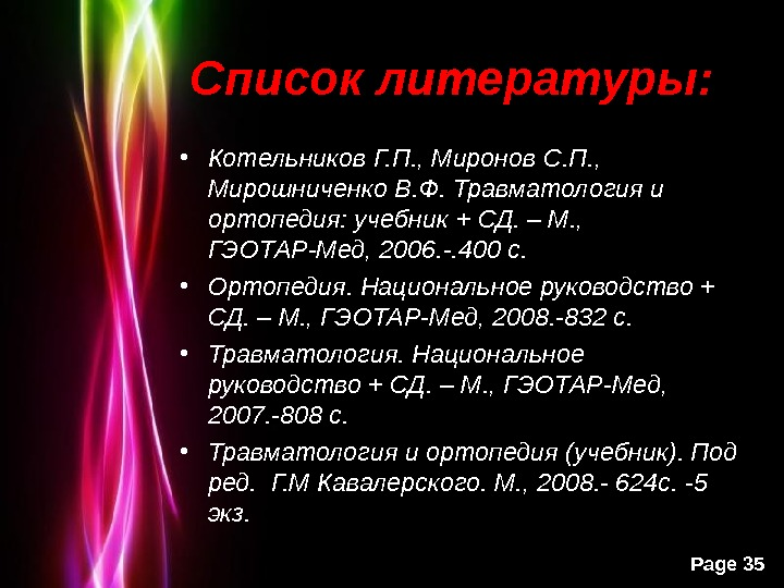 Powerpoint Templates Page 35Список литературы:  • Котельников Г. П. , Миронов С. П. ,