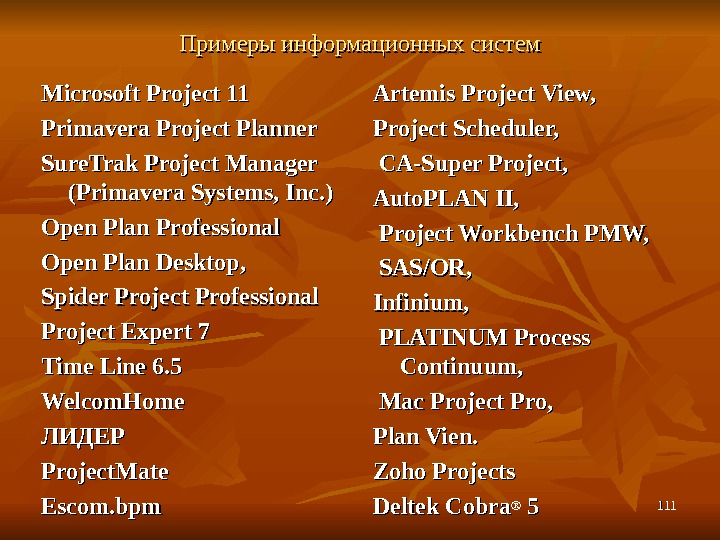Примеры информационных систем Microsoft Project 11 Primavera Project Planner Sure. Trak Project Manager (Primavera Systems, Inc.