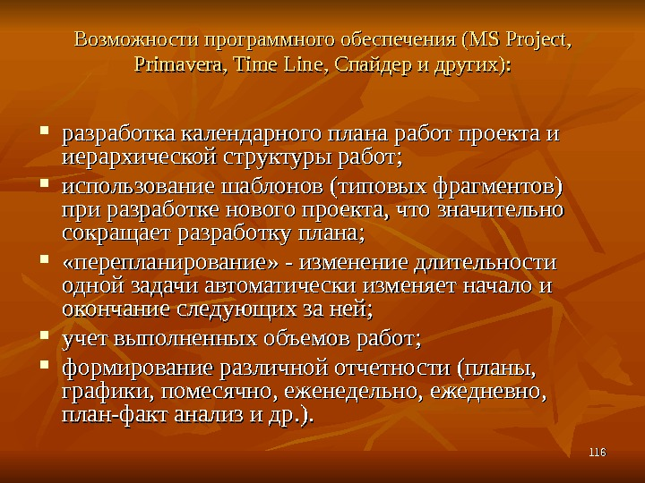 116116 Возможности программного обеспечения ( MS Project , ,  Primavera , ,  Time Line
