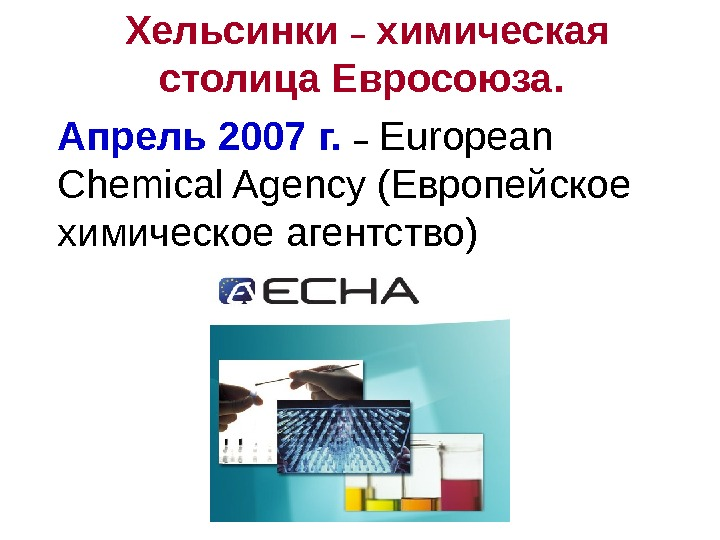 Хельсинки – химическая столица Евросоюза.  Апрель 2007 г.  –  European Chemical Agency (Европейское