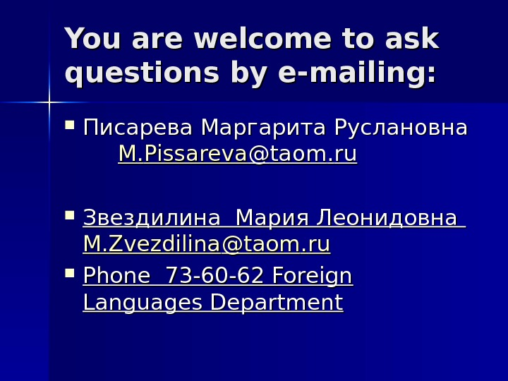 You are welcome to ask questions by e-mailing:  Писарева Маргарита Руслановна