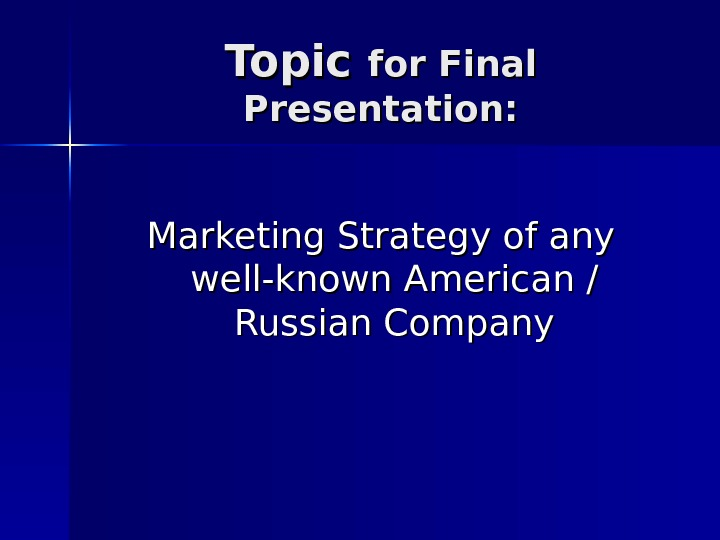 Topic for Final Presentation: Marketing Strategy of any well-known American / Russian Company