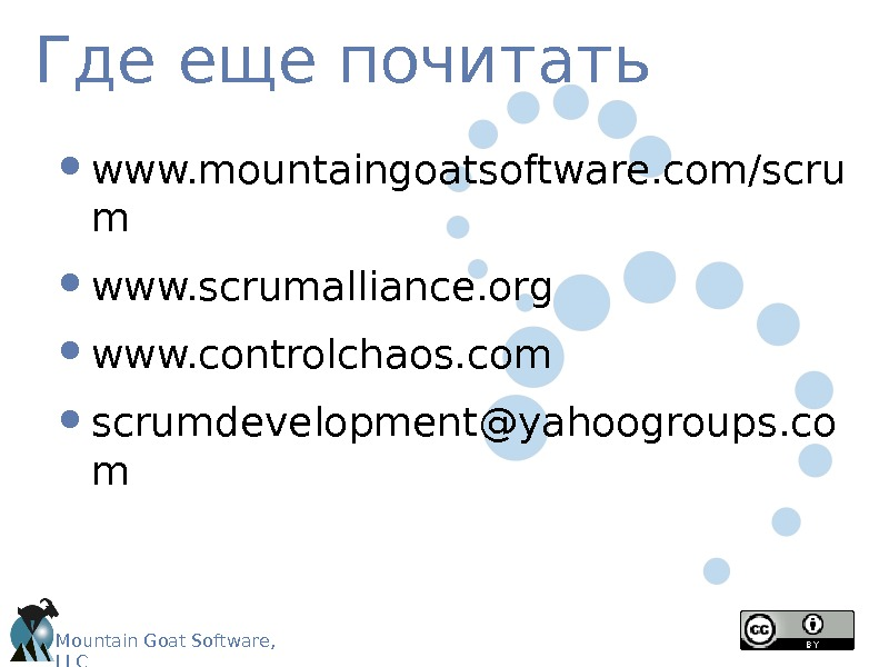 Mountain Goat Software,  LLCГде еще почитать • www. mountaingoatsoftware. com/scru m • www. scrumalliance. org