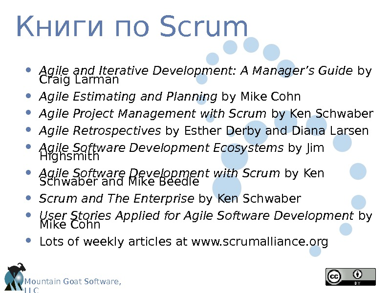 Mountain Goat Software,  LLCКниги по Scrum • Agile and Iterative Development: A Manager's Guide by