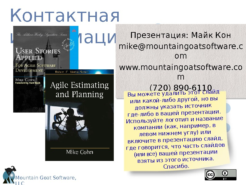 Mountain Goat Software,  LLCКонтактная информация Презентация :  Майк Кон mike@mountaingoatsoftware. c om www. mountaingoatsoftware.