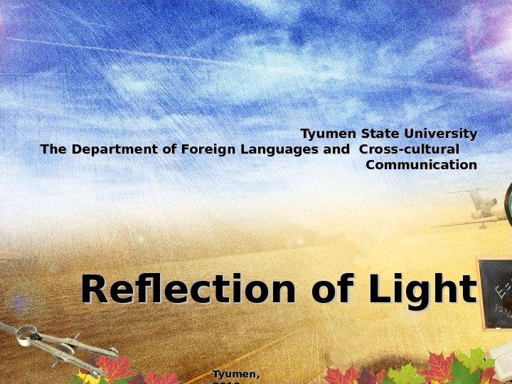 Tyumen State University  The Department of Foreign