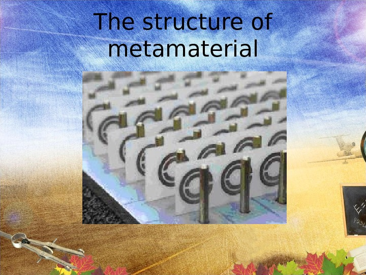 The structure of metamaterial