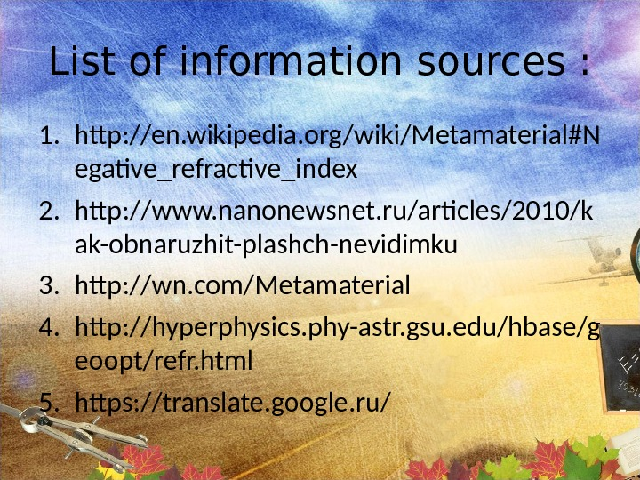 List of information sources : 1. http: //en. wikipedia. org/wiki/Metamaterial#N egative_refractive_index 2. http: //www. nanonewsnet. ru/articles/2010/k