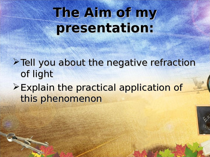 The Aim of my presentation:  Tell you about the negative refraction of light Explain the