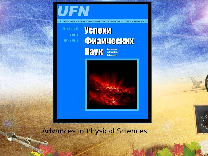 Advances in Physical Sciences