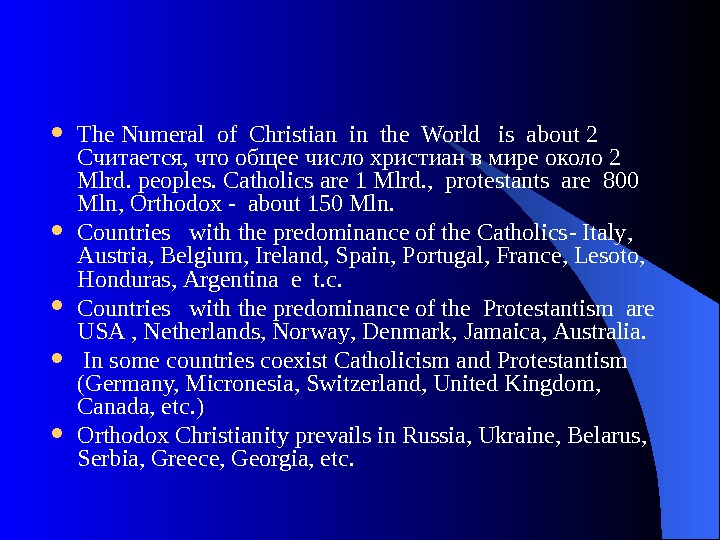 The Numeral of Christian in the World  is about 2 Считается, что общее