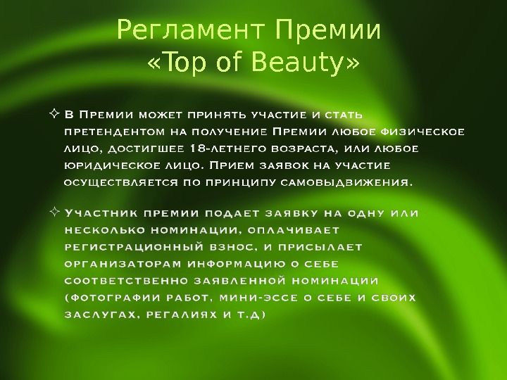 Регламент Премии  « Top of Beauty »