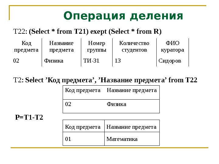 T 22:  (Select * from T 21) exept (Select * from R) T