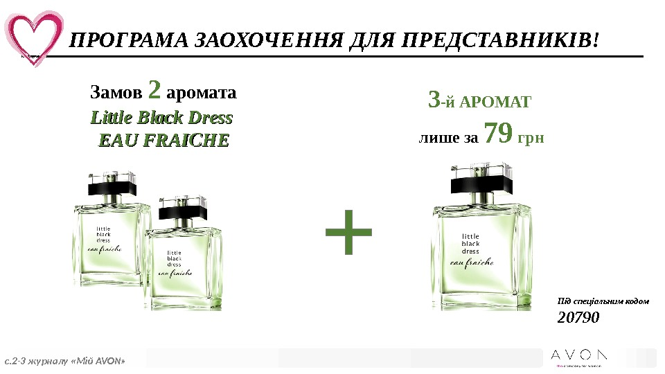 3 - й АРОМАТ лише за 79  грн. Замов  2  аромата Little Black