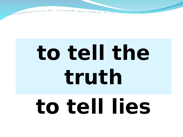 to tell the truth to tell lies