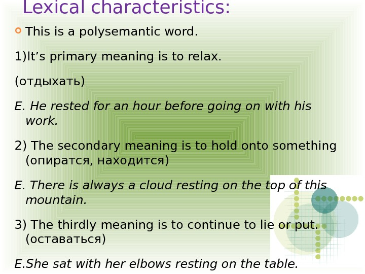 Lexical characteristics:  This is a polysemantic word. 1)It's primary meaning is to relax. (отдыхать) E.