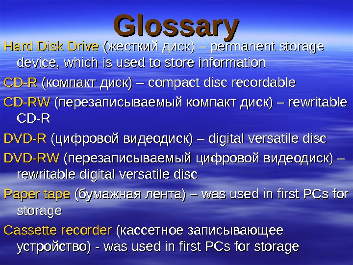 Glossary Hard Disk Drive ( ( жесткий диск) – permanent storage device, which is