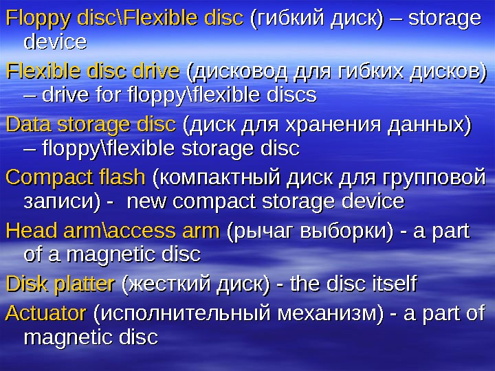 Floppy disc\Flexible disc  (гибкий диск) – storage device Flexible disc drive ( (