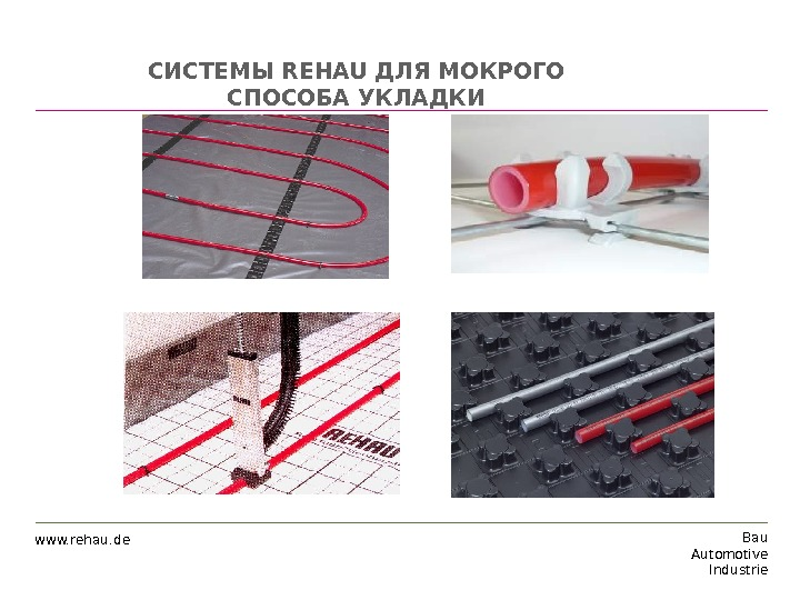 С ИСТЕМЫ REHAU ДЛЯ МОКРОГО СПОСОБА УКЛАДКИ Bau Automotive Industriewww. rehau. de