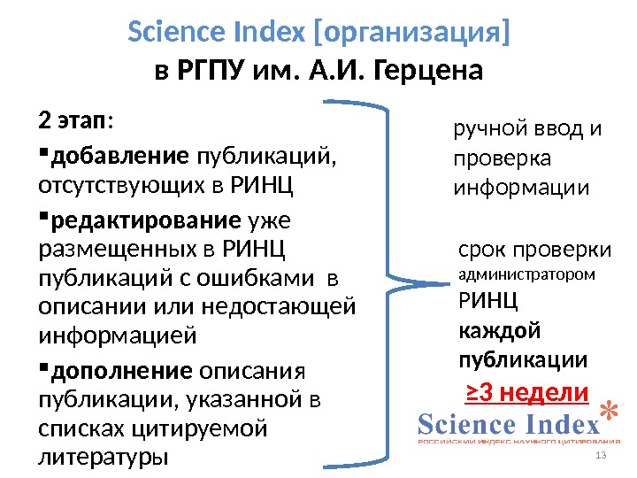 Science Index [ организация ] в РГПУ им. А. И. Герцена 2 этап:  добавление публикаций,