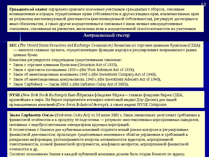 SEC ( The United States Securities and Exchange Commission )  Комиссия по торговле