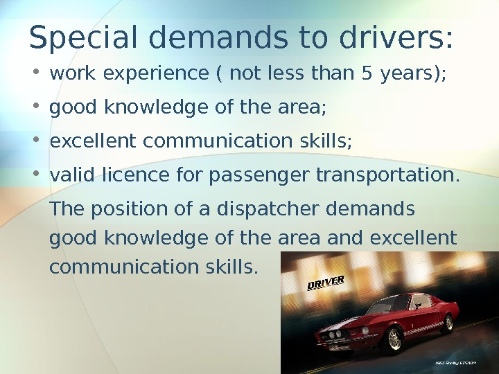 Special demands to drivers:  • work experience ( not less than 5 years);  •