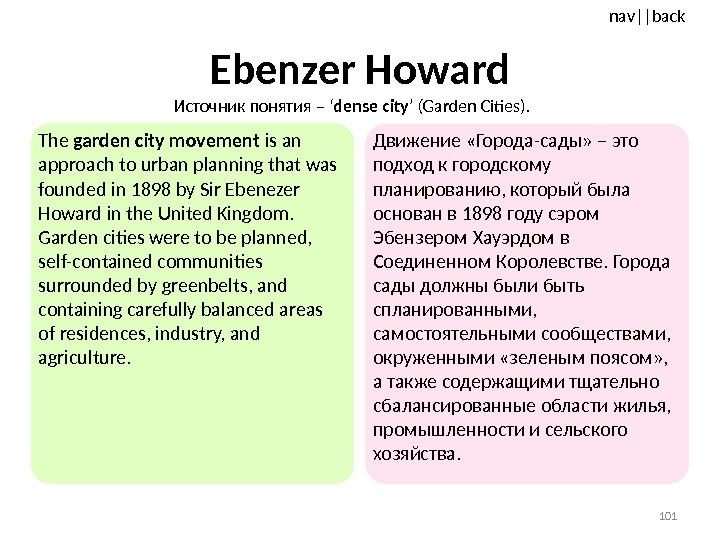 nav ||back Ebenzer Howard The garden city movement is an approach to urban planning that was